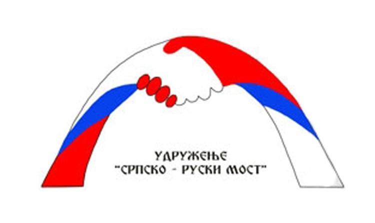 Udruzenje srpsko-ruski most