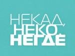 """ЧИТАОНИЦА КЊИЖАРЕ ИЛИ-ИЛИ: Промоција књиге """"Некад, неко, негде"""" Милана Ружића"""