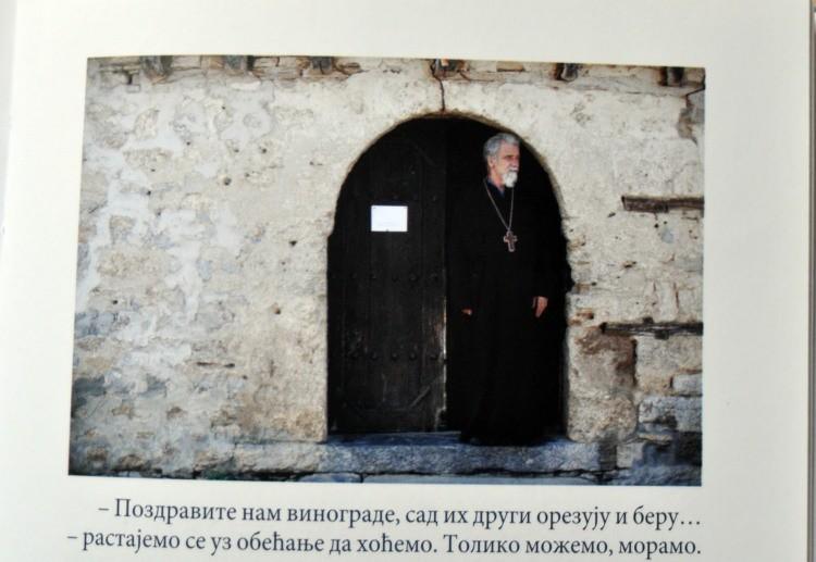 Фото: И. Павићевић