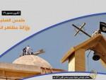 """""""Уништавање крстова"""": Терористи ИД опустошили манастир Светог Георгија"""