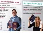 """БЕОГРАД: Акција """"Негујмо српски језик"""""""