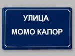 СЛИКАР, ПИСАЦ, НОВИНАР: Момо Капор добија улицу у Београду