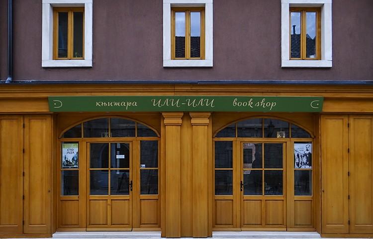 Фото: andricgrad.com