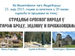ВИЗАНТИЈСКИ ТРГ АНДРИЋГРАДА: О страдању српског народа у Старом Броду, Јадовну и Пребиловцима