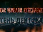 СЕНКА ДЕЈТОНА: Како су убили Југославију – руски документарни филм