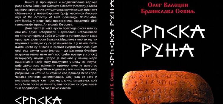 Srpska_runa