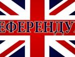 ЛОНДОН ПРОТИВ БРИСЕЛА: Велика Британија излази из ЕУ 2016. године?