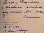 САНКТ ПЕТЕРБУРГ: Пронађен непознати аутограф Десанке Максимовић