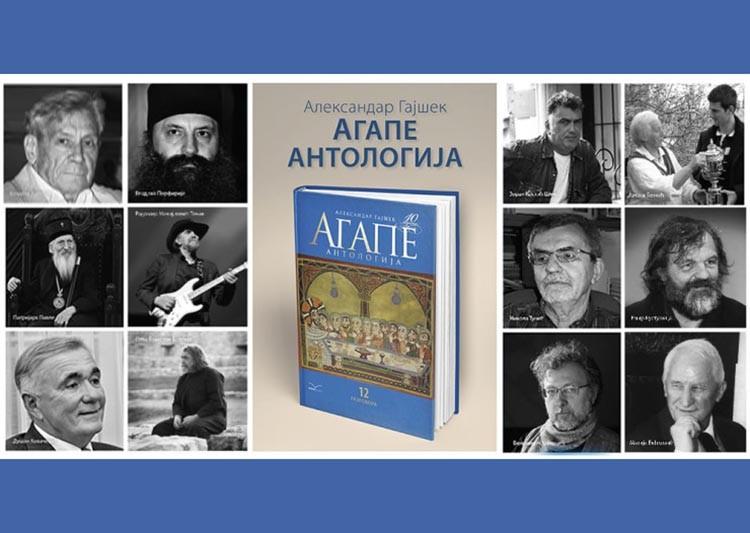 Antologija agape