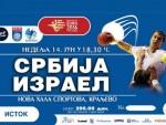 СРБИЈА – ИЗРАЕЛ: Цело Краљево уз рукометаше – улазница 200 динара