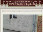 МОСКВА: Руси прозивају Хрвате због нетолеранције према Србима