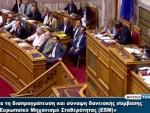 ГРЧКА: Посланици одобрили постизање договора с кредиторима