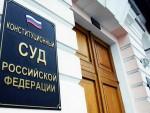 МОСКВА: Уставни суд РФ ставио Устав Русије изнад одлука Европског суда за људска права