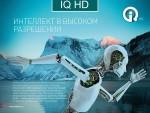 ОД СЕПТЕМБРА У СРБИЈИ: Покретање новог руског канала «IQ HD»