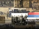 ИЗ АЛБУМА ФОТОГРАФИЈЕ ИЗ СРЦА ДЕДОВЕ И ПРАДЕДОВЕ: Учествујте  и Ви у стварању Албума сећања на наше претке из Првог светског рата