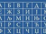 ДР СРЕТО ТАНАСИЋ: Све што смо створили чува се у језику