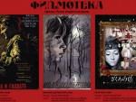 """ПАЛЕ: """"Филмотека"""" посвећена руским филмовима"""