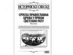 """СЕПТЕМБАРСКИ БРОЈ """"ИСТОРИЈСКИХ СВЕЗАКА"""": Српска православна црква у Првом свјетском рату, нова сазнања"""