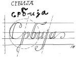 СЕЛЕКТИВНИ ЕВРОПСКИ СТАНДАРДИ: Српски језик убијају, зар не