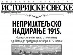 ПРОМОВИСАН НОВИ, 22. БРОЈ ИСТОРИЈСКИХ СВЕСАКА: Страдање и хуманизам, Ваљевска болница 1914-1915. година