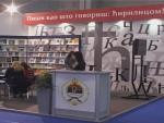 ЗАХВАЛНОСТ РУСИЈИ: Затворен 60. сајам књига у Београду