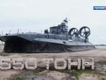"""КИНА СЕ НАОРУЖАВА: Стигао још један """"Бизон"""" џиновски ховерхафт из Русије"""