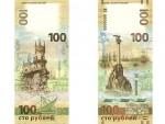 РУСИЈА: На новчаници од 100 рубаља – Крим