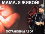 ЈЕДАН ОД НАЈВЕЋИХ ПРОБЛЕМА РУСКОГ ДРУШТВА: Руска Црква наставља борбу са абортусима