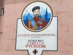 """РУСКИ САЈТ """"ПРАВОСЛАВЉЕ"""": Срби украшавају градске улице портретима Цара Николаја II"""