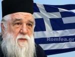 КАЛАВРИТСКИ МИТРОПОЛИТ АМВРОСИЈЕ: «Уз помоћ имиграната светски властодршци желе да промене идентитет Грчке»