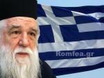 """МИТРОПОЛИТ АМВРОСИЈЕ: Ускоро ће нам преостати само да отпевамо Грчкој """"Вјечнују памјат"""""""