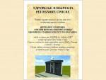 УДРУЖЕЊЕ КОЊИЧАНА РЕПУБЛИКЕ СРПСКЕ: Освећење споменика српским жртвама