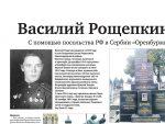 ЈЕДАН ОД ОСАМ ХИЉАДА: Сремска Митровица чува сећање на хероја Совјетског Савеза