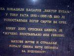 САРАЈЕВО: На згради некадашњег логора за Србе нема мјеста за Спомен плочу