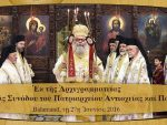 ОДЛУКЕ НИСУ ОБАВЕЗУЈУЋЕ: Антиохијска Црква сусрет на Криту не сматра «Светим и Великим сабором»