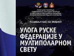 """БЕОГРАД: Трибина  """"Улога Руске Федерације у мултиполарном свету"""""""