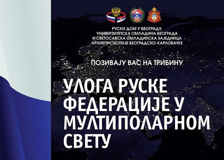plakat-uloga-ruske-federacije-u-multipolarnom-svetu