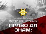 ХЕРЦЕГ НОВИ: Трибина o НАТО осиромашеном уранијуму