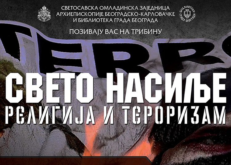 plakat-sveto-nasilje-religija-i-terorizam