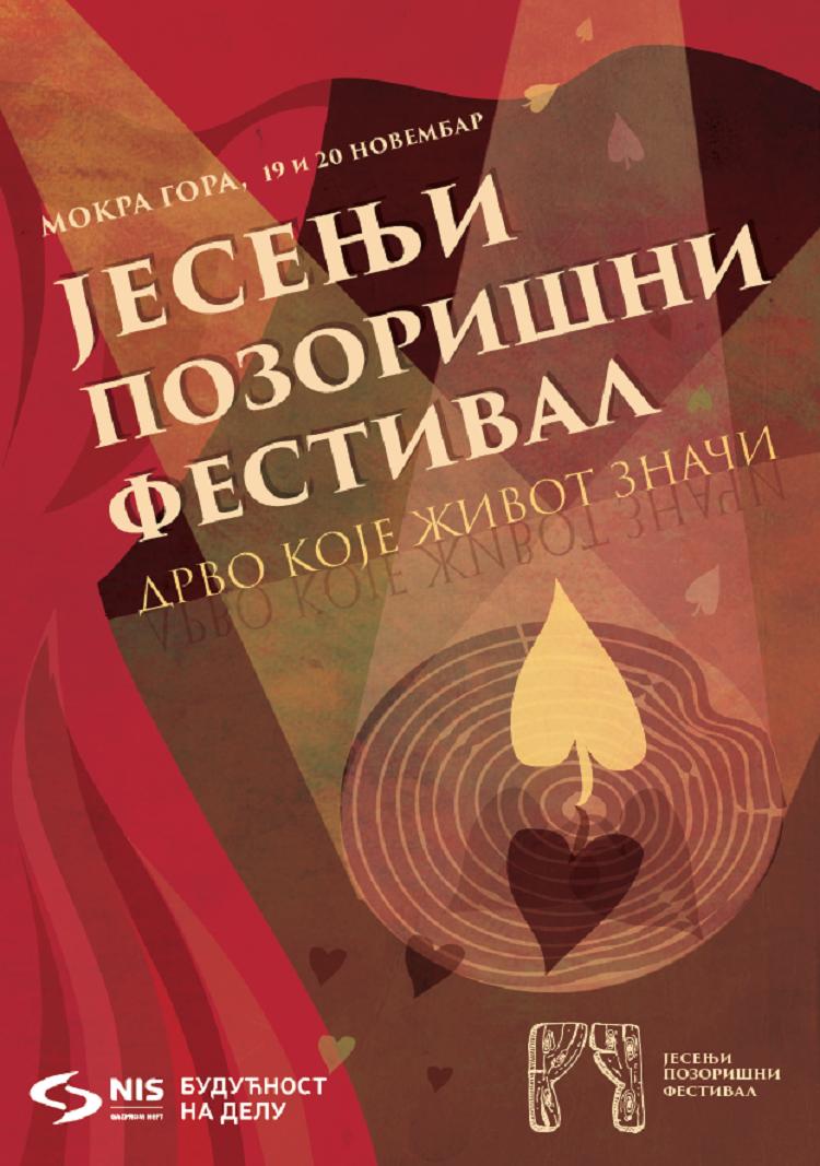 jesenji-pozorisni-festival-poster