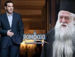 МИТРОПОЛИТ АМВРОСИЈЕ: Ципрасова Влада уништава православну вјеру