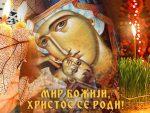 БОЖИЋ: Други дан посвећен Сабору Пресвете Богородице
