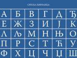 НАСИЉЕ НАД ИСТОРИЈОМ И КУЛТУРОМ: Ћирилица у потпуности изопштена из комуницирања у Црној Гори