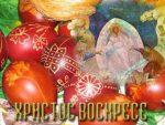 ХРИСТОС ВАСКРСЕ: Васкрс-највећи хришћански празник!