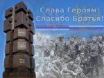 СЛАВА ХЕРОЈИМА: Помен руским добровољцима у Црној Гори