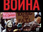 ВЛАДИМИР КОЛАРИЋ: Анонимни рат и како му се супротставити