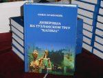 """ЛАЖ НАТОВАРЕНА НА ЛЕЂА СРБА: Промовисана књига """"Диверзија на тузланском Тргу капија"""""""
