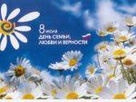 ТО ЈЕ НАШ ПОНОС: Руски дом у Београду организује Дан породице, љубави и верности