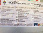 """СЈЕЋАЊЕ НА СРБЕ ПОБИЈЕНЕ НА ПЕТРОВДАН: Отворени """"Петровдански дани-Сребреница 2017"""""""