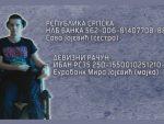 РУДО: Помозимо Страхињи Јојевићу да стане на ноге